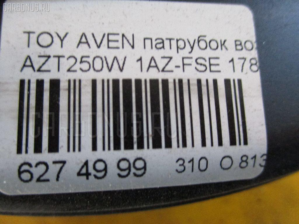 Патрубок воздушн.фильтра TOYOTA AVENSIS WAGON AZT250W 1AZ-FSE Фото 2
