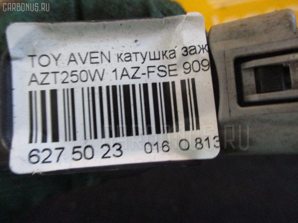 Катушка зажигания TOYOTA AVENSIS WAGON AZT250W 1AZ-FSE Фото 2
