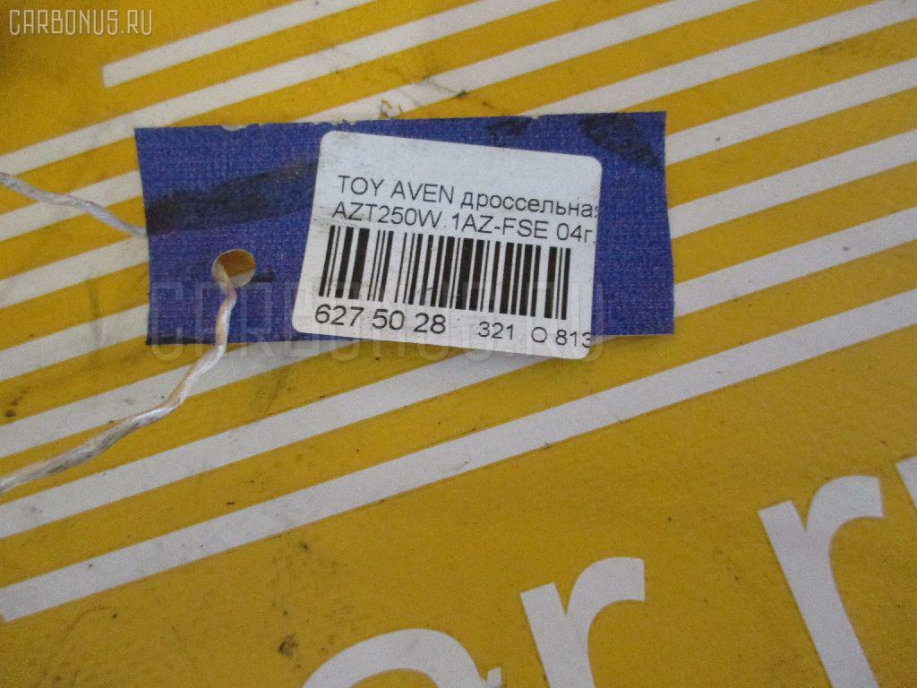 Дроссельная заслонка TOYOTA AVENSIS WAGON AZT250W 1AZ-FSE Фото 2