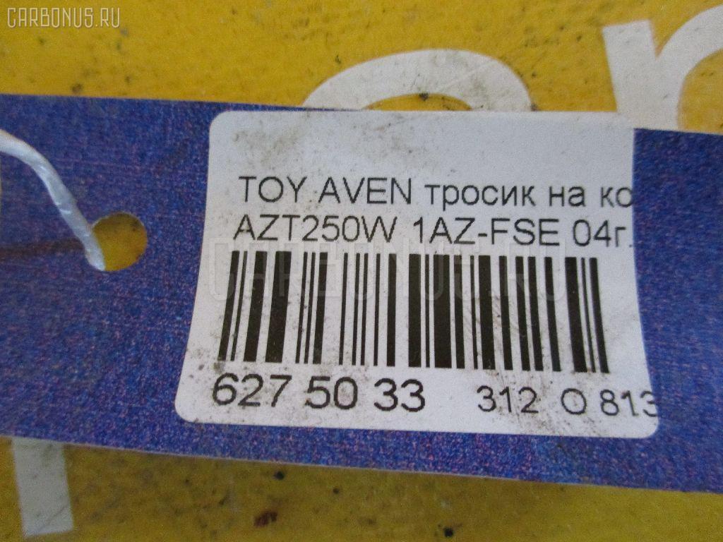 Тросик на коробку передач TOYOTA AVENSIS WAGON AZT250W 1AZ-FSE Фото 2