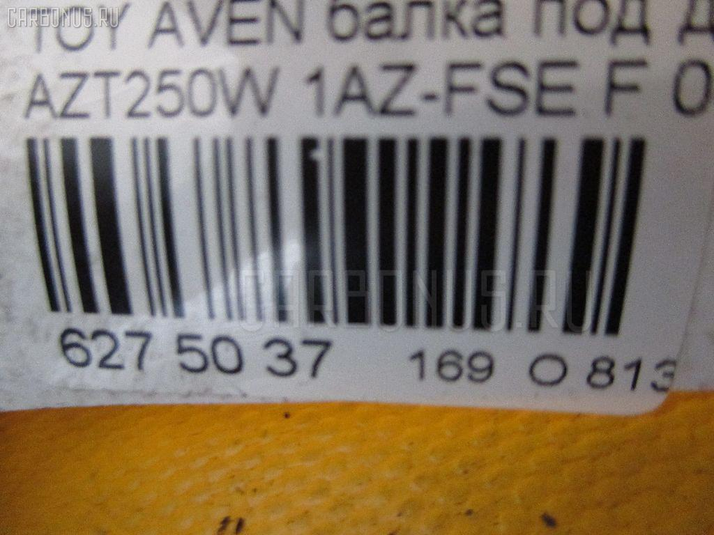 Балка под ДВС TOYOTA AVENSIS WAGON AZT250W 1AZ-FSE Фото 2
