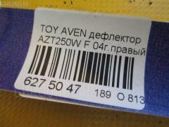 Дефлектор Toyota Avensis wagon AZT250W Фото 3