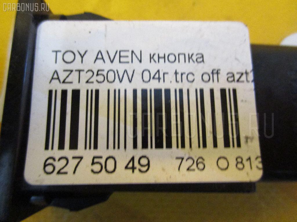Кнопка TOYOTA AVENSIS WAGON AZT250W Фото 2