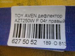 Дефлектор Toyota Avensis wagon AZT250W Фото 4