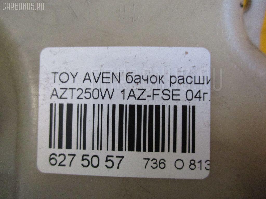 Бачок расширительный TOYOTA AVENSIS WAGON AZT250W 1AZ-FSE Фото 2