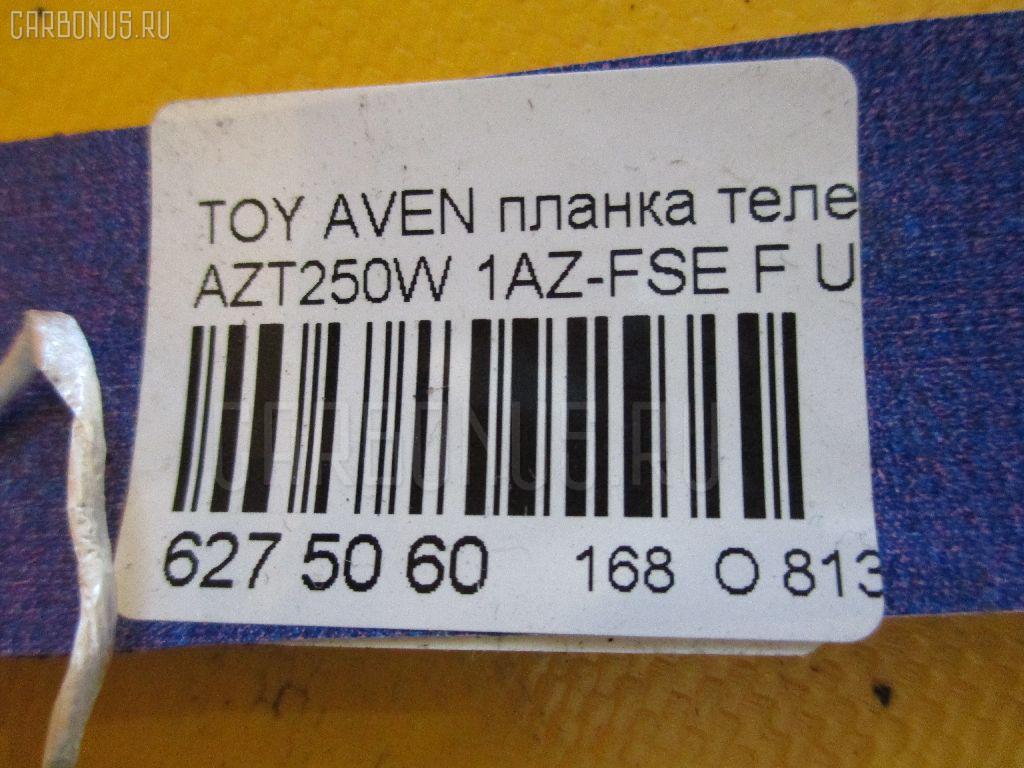 Планка телевизора TOYOTA AVENSIS WAGON AZT250W 1AZ-FSE Фото 2