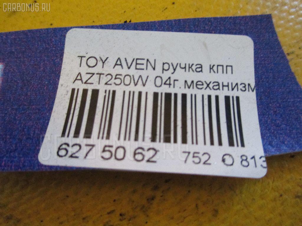 Ручка КПП TOYOTA AVENSIS WAGON AZT250W Фото 2