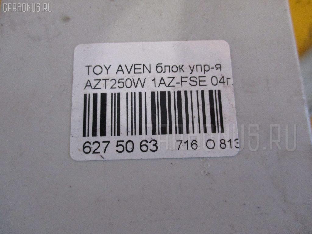 Блок упр-я TOYOTA AVENSIS WAGON AZT250W 1AZ-FSE Фото 3