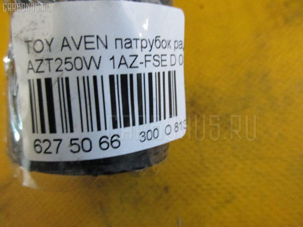 Патрубок радиатора ДВС TOYOTA AVENSIS WAGON AZT250W 1AZ-FSE Фото 2