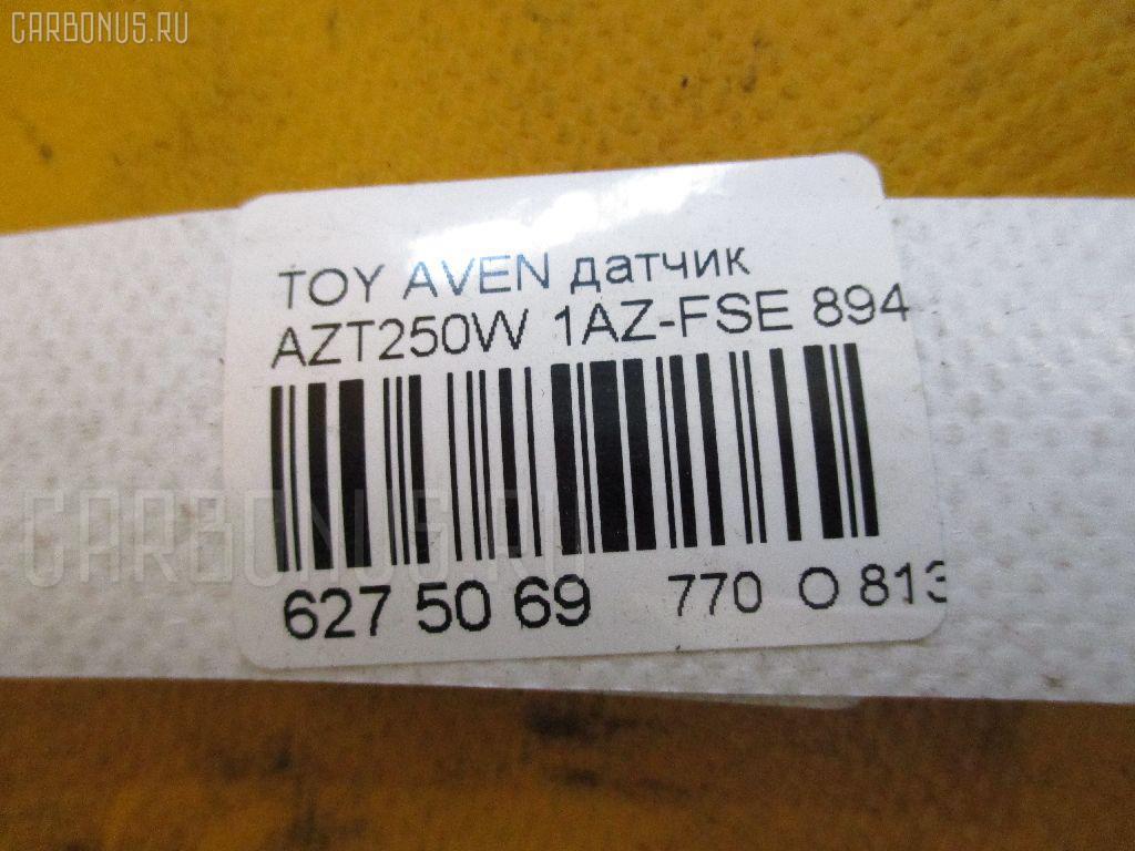 Датчик TOYOTA AVENSIS WAGON AZT250W 1AZ-FSE Фото 2