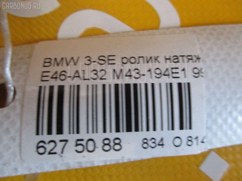 Ролик натяжной BMW 3-SERIES E46-AL32 M43-194E1 Фото 3
