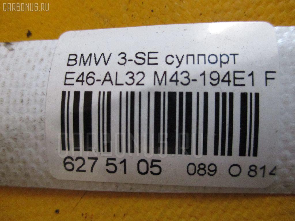 Суппорт BMW 3-SERIES E46-AL32 M43-194E1 Фото 2