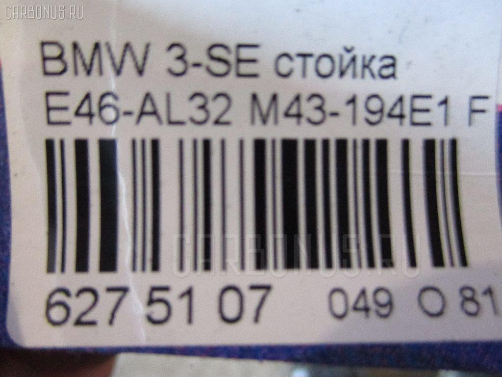 Стойка BMW 3-SERIES E46-AL32 M43-194E1 Фото 2