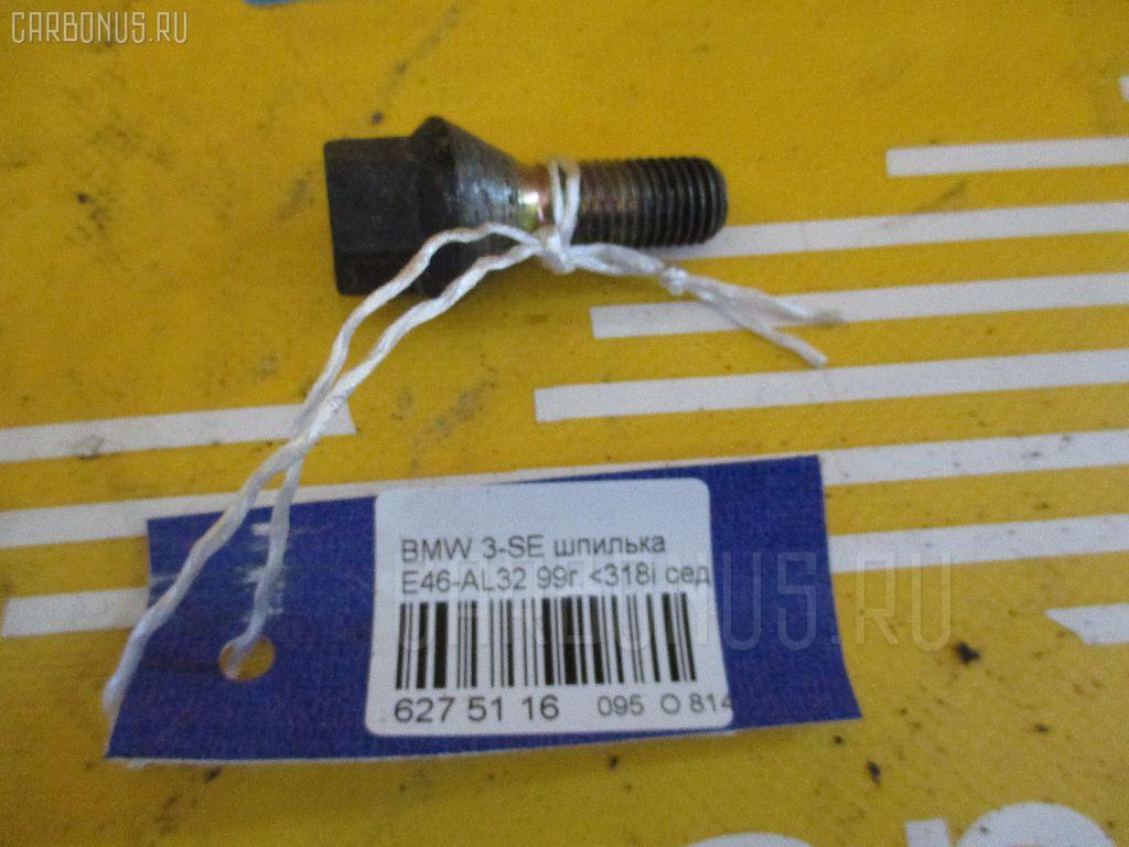 Шпилька BMW 3-SERIES E46-AL32 Фото 1