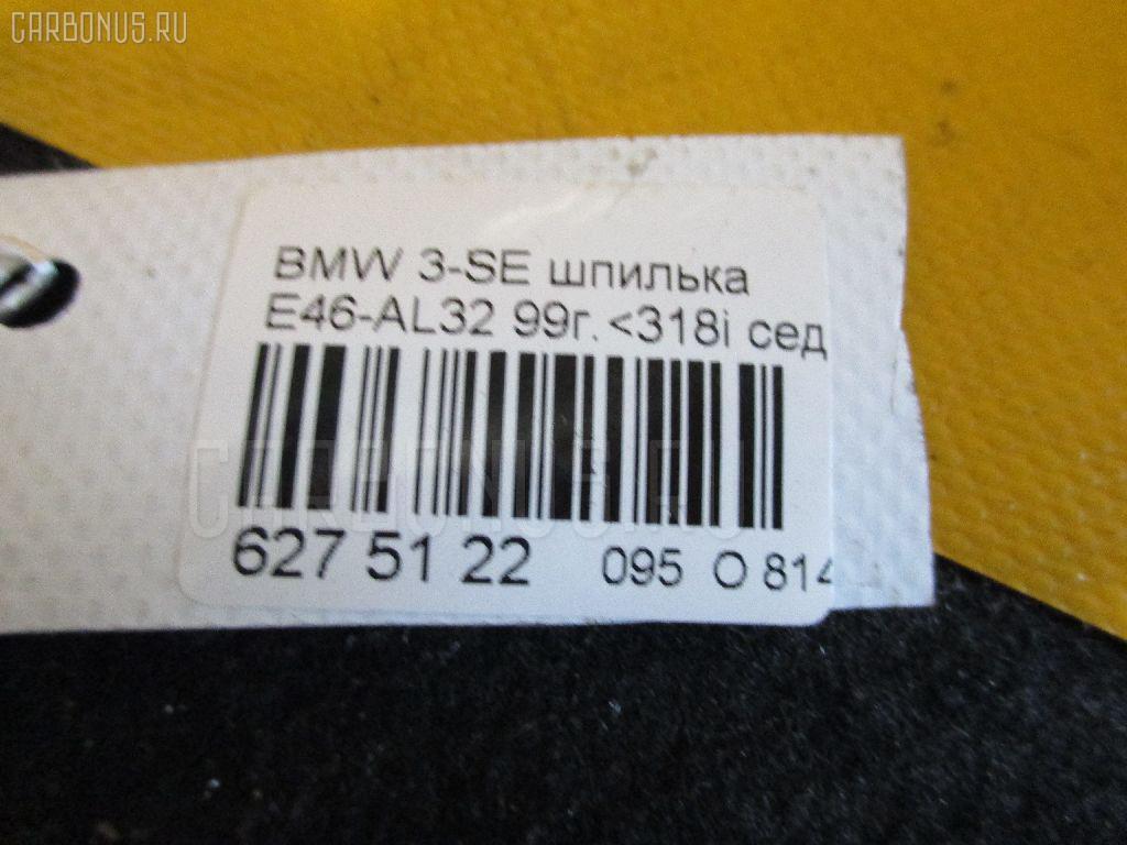 Шпилька BMW 3-SERIES E46-AL32 Фото 2
