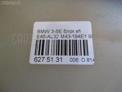 Корпус блока предохранителей Bmw 3-series E46-AL32 M43-194E1 Фото 2