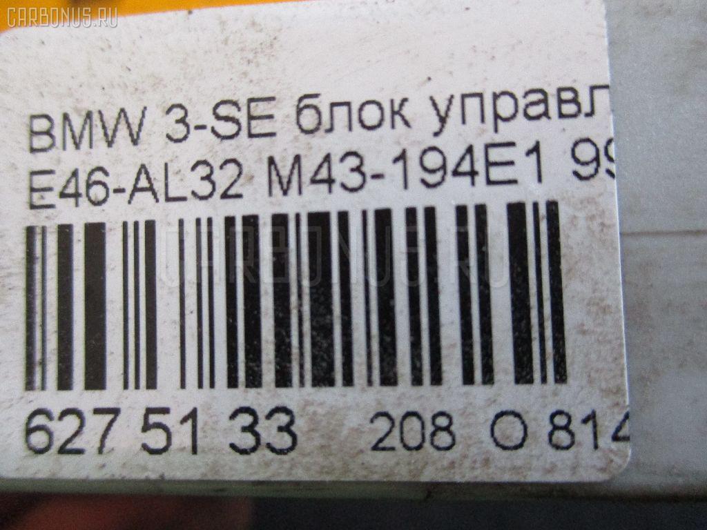 Блок управления зеркалами BMW 3-SERIES E46-AL32 M43-194E1 Фото 3