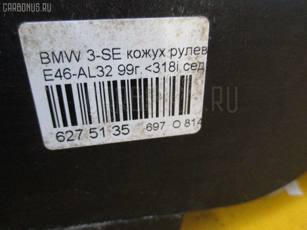 Кожух рулевой колонки BMW 3-SERIES E46-AL32 Фото 2