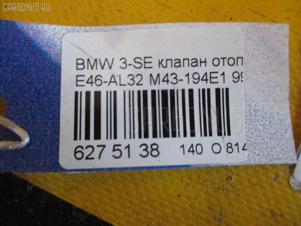 Клапан отопителя BMW 3-SERIES E46-AL32 M43-194E1 Фото 3