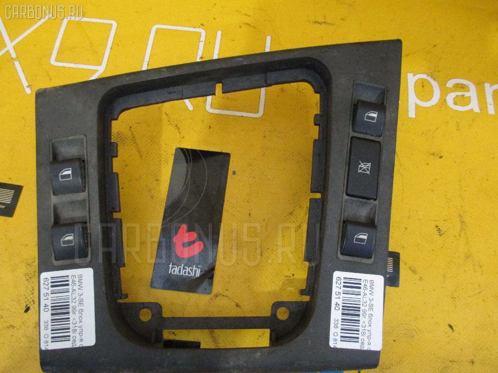 Блок упр-я стеклоподъемниками BMW 3-SERIES E46-AL32 Фото 1