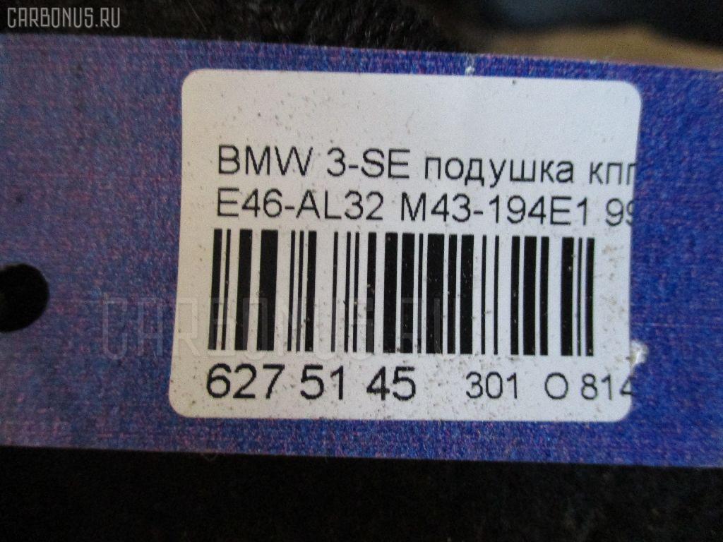 Подушка КПП BMW 3-SERIES E46-AL32 M43-194E1 Фото 2