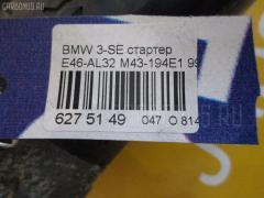 Стартер Bmw 3-series E46-AL32 M43-194E1 Фото 3