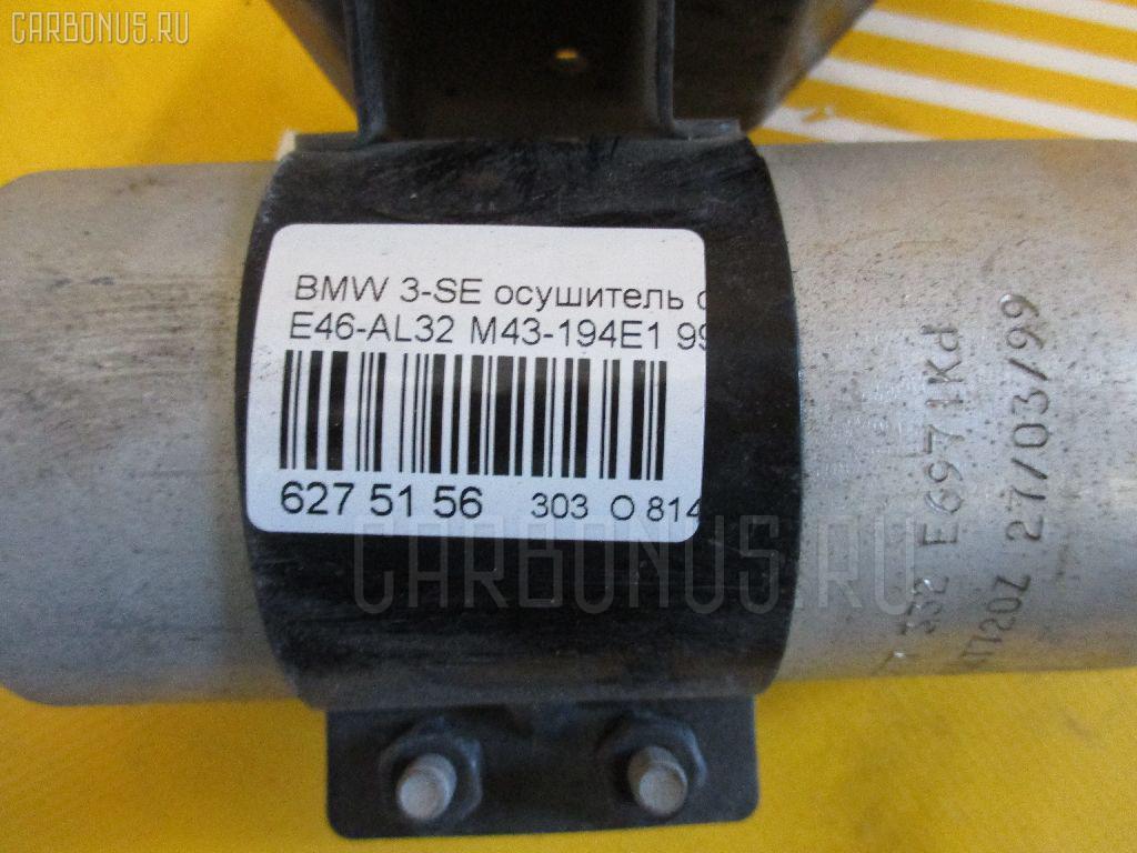 Осушитель системы кондиционирования BMW 3-SERIES E46-AL32 M43-194E1 Фото 2