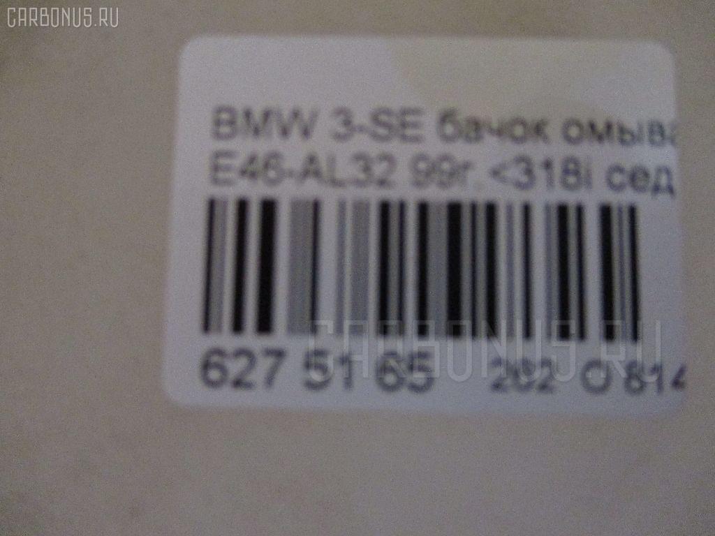 Бачок омывателя BMW 3-SERIES E46-AL32 Фото 3
