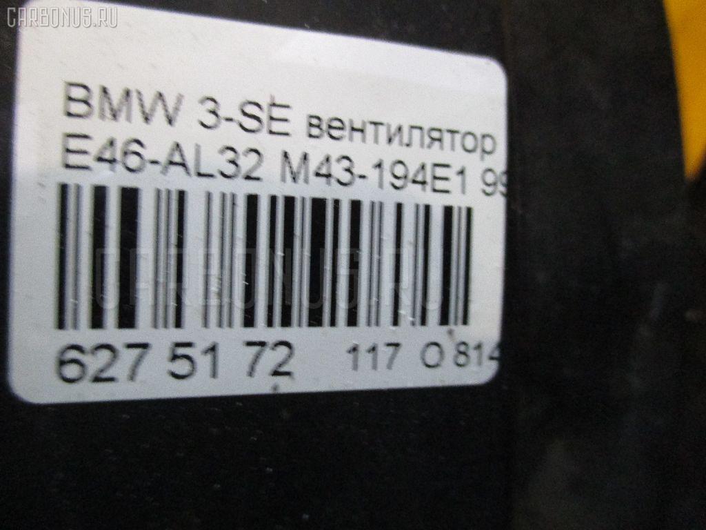 Вентилятор радиатора ДВС BMW 3-SERIES E46-AL32 M43-194E1 Фото 3