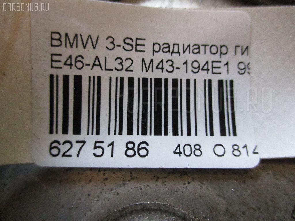 Радиатор АКПП BMW 3-SERIES E46-AL32 M43-194E1 Фото 2