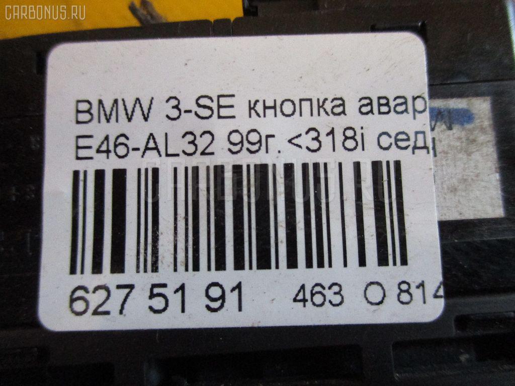 Кнопка аварийной остановки BMW 3-SERIES E46-AL32 Фото 2