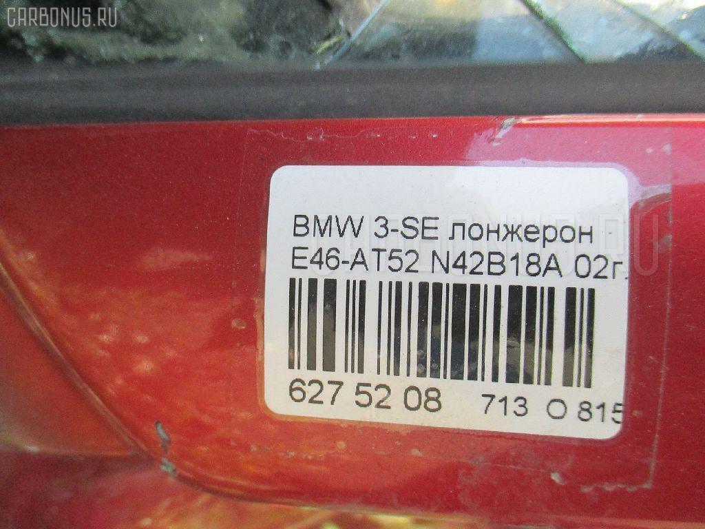 Лонжерон BMW 3-SERIES E46-AT52 N42B18A Фото 2