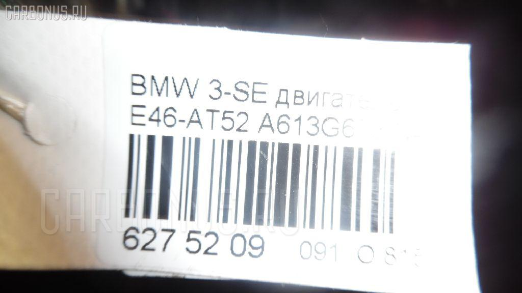 Двигатель BMW 3-SERIES E46-AT52 N42B18A Фото 6