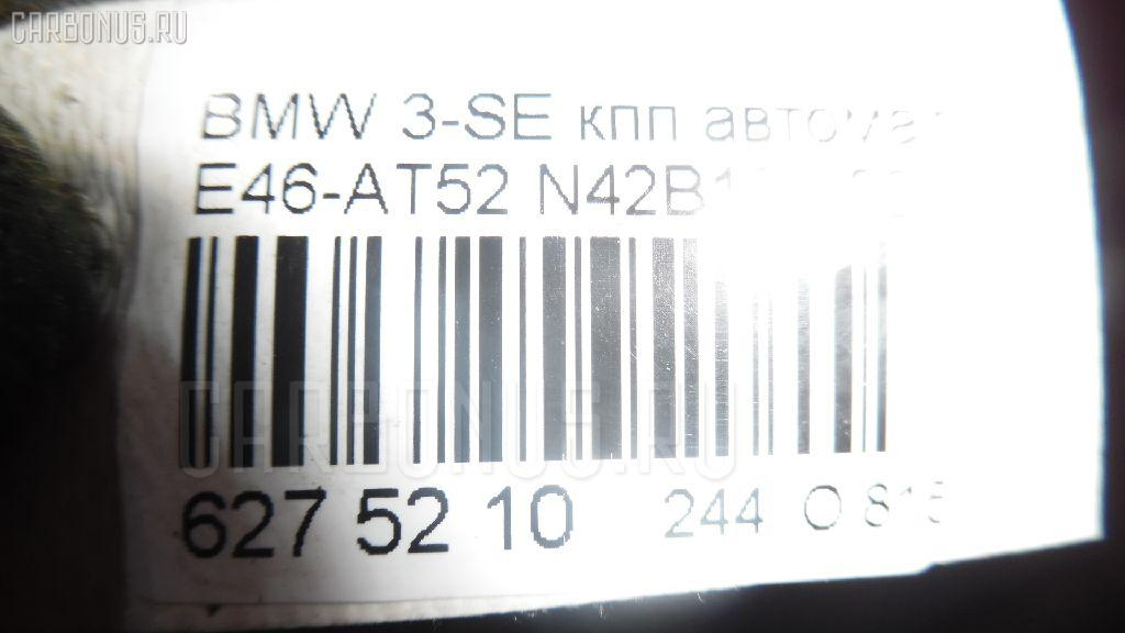 КПП автоматическая BMW 3-SERIES E46-AT52 N42B18A Фото 5