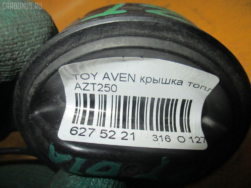 Крышка топливного бака TOYOTA AVENSIS AZT250 Фото 2