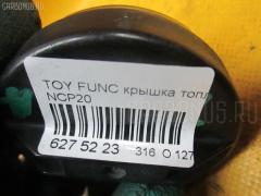 Крышка топливного бака TOYOTA FUNCARGO NCP20 Фото 2