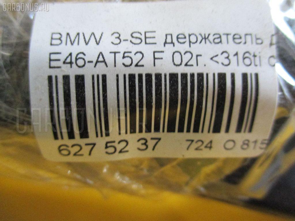 Держатель дворника BMW 3-SERIES E46-AT52 Фото 2