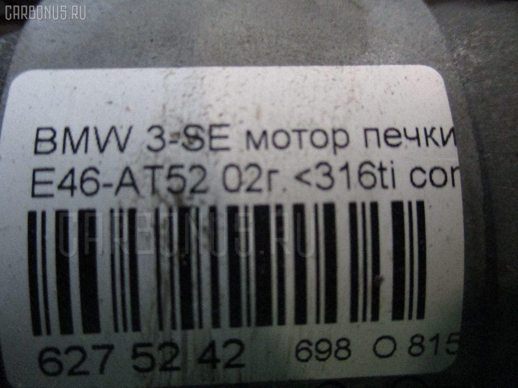 Мотор печки BMW 3-SERIES E46-AT52 Фото 2