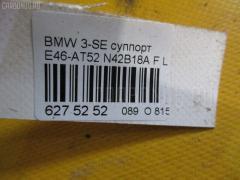 Суппорт Bmw 3-series E46-AT52 N42B18A Фото 2