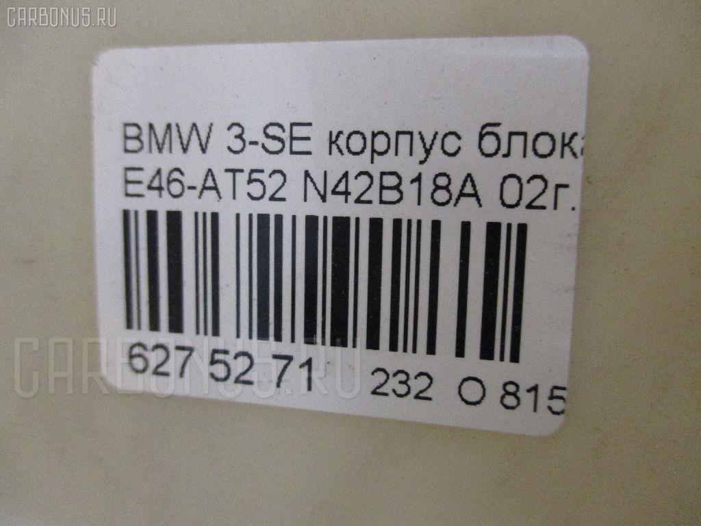 Корпус блока предохранителей BMW 3-SERIES E46-AT52 N42B18A Фото 3
