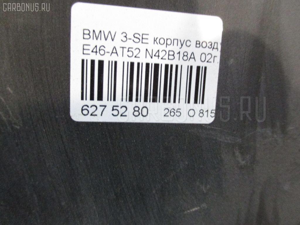 Корпус воздушного фильтра BMW 3-SERIES E46-AT52 N42B18A Фото 2