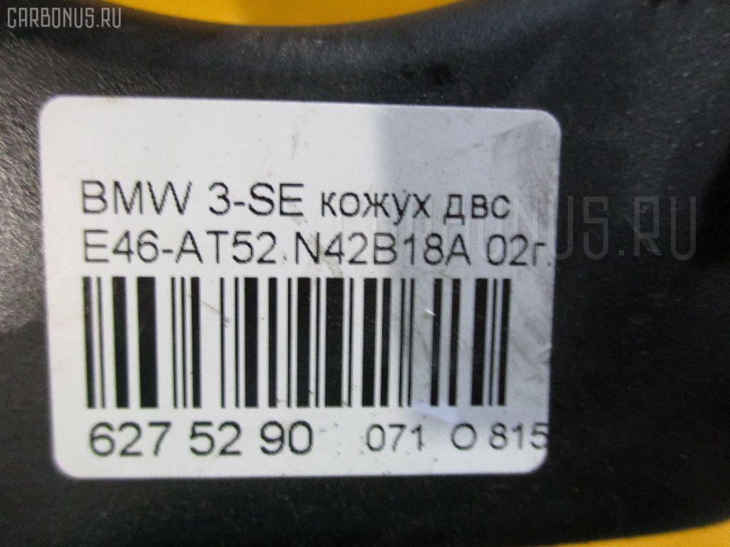 Кожух ДВС BMW 3-SERIES E46-AT52 N42B18A Фото 2