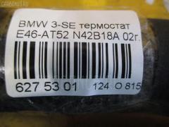 Термостат Bmw 3-series E46-AT52 N42B18A Фото 2