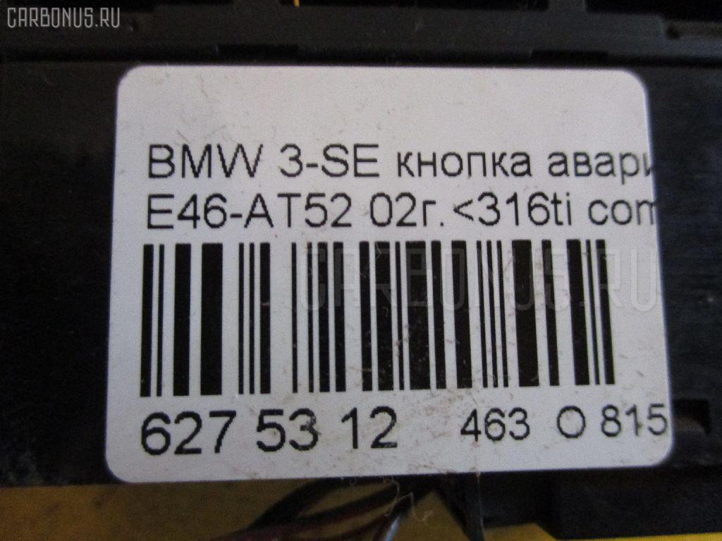 Кнопка аварийной остановки BMW 3-SERIES E46-AT52 Фото 2