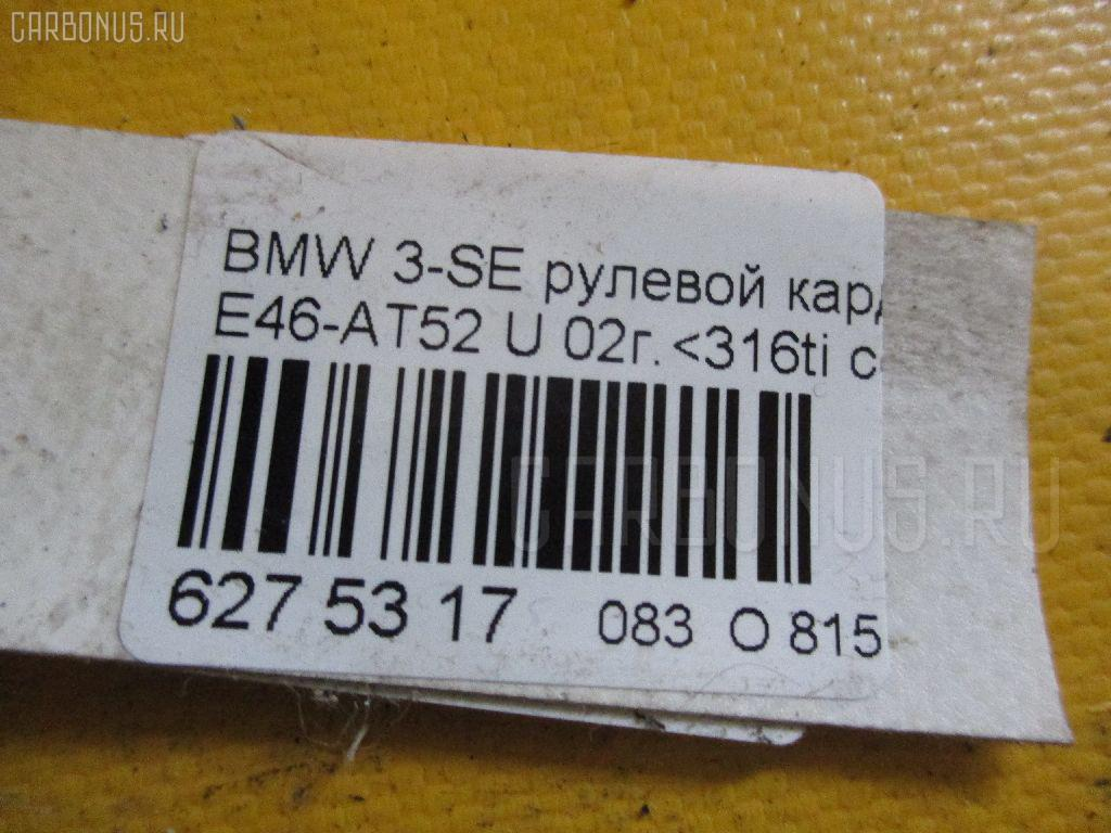 Рулевой карданчик BMW 3-SERIES E46-AT52 Фото 2