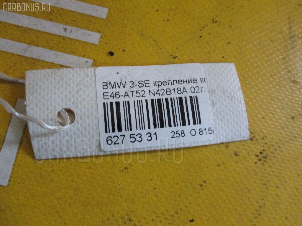 Крепление компрессора кондиционера BMW 3-SERIES E46-AT52 N42B18A Фото 2