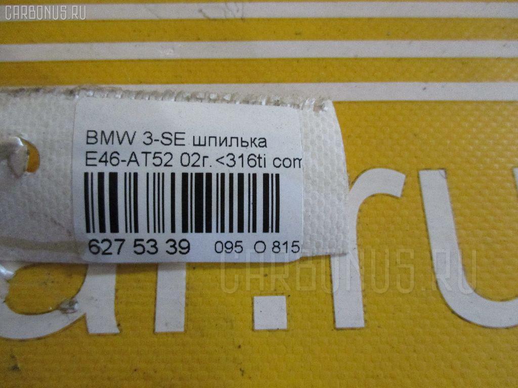 Шпилька BMW 3-SERIES E46-AT52 Фото 2