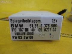 Блок управления зеркалами BMW 3-SERIES E46-AT52 N42B18A Фото 1