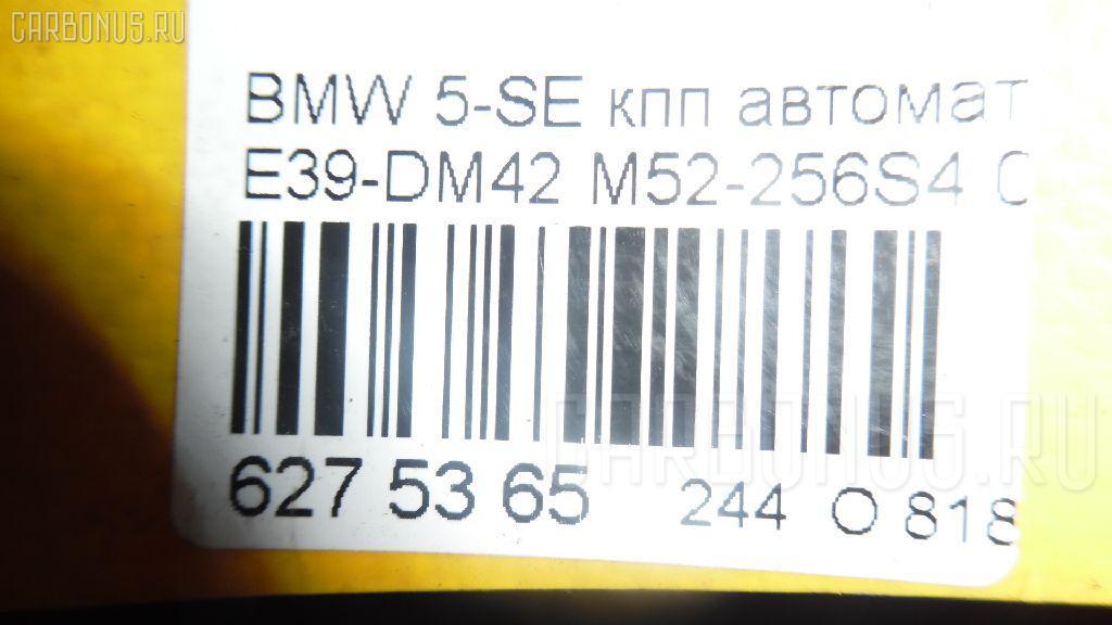 КПП автоматическая BMW 5-SERIES E39-DM42 M52-256S4 Фото 6