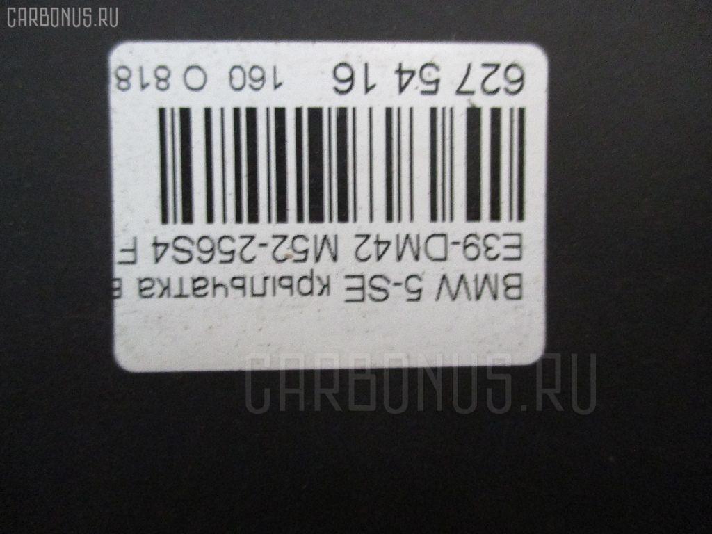 Крыльчатка вентилятора радиатора охл-ия BMW 5-SERIES E39-DM42 M52-256S4 Фото 2